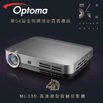 Optoma ML330高清微型智慧投影機