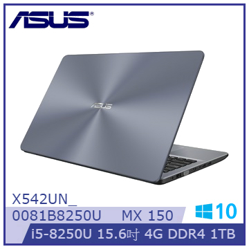 【福利品】ASUS X542UN 15.6吋筆電(i5-8250U/MX 150/4G DDR4)