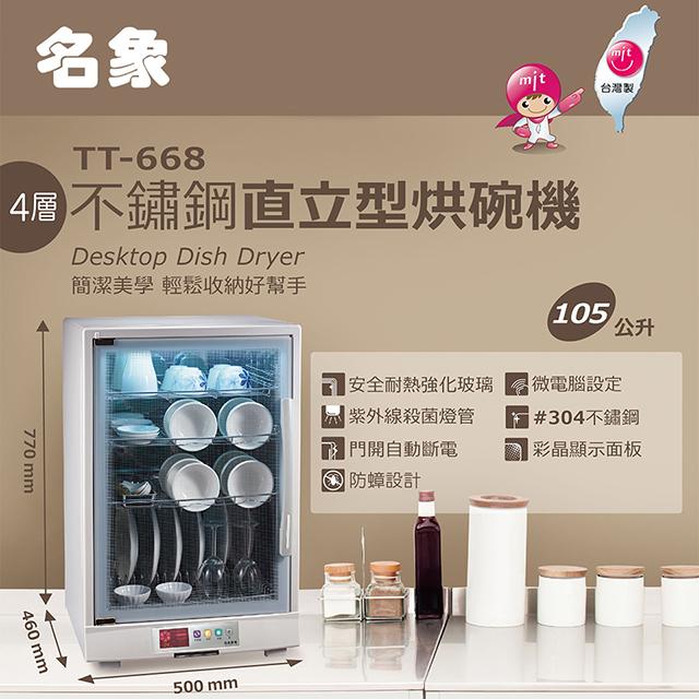 名象紫外線四層烘碗機 TT-668