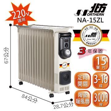 北方15片葉片式電暖器