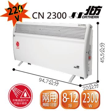 北方第二代對流式電暖器(房間、浴室兩用)