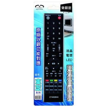 V COOL東芝液晶電視專用遙控器