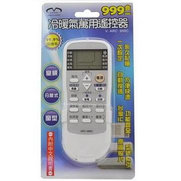 V COOL萬用多功能冷暖氣專用遙控器