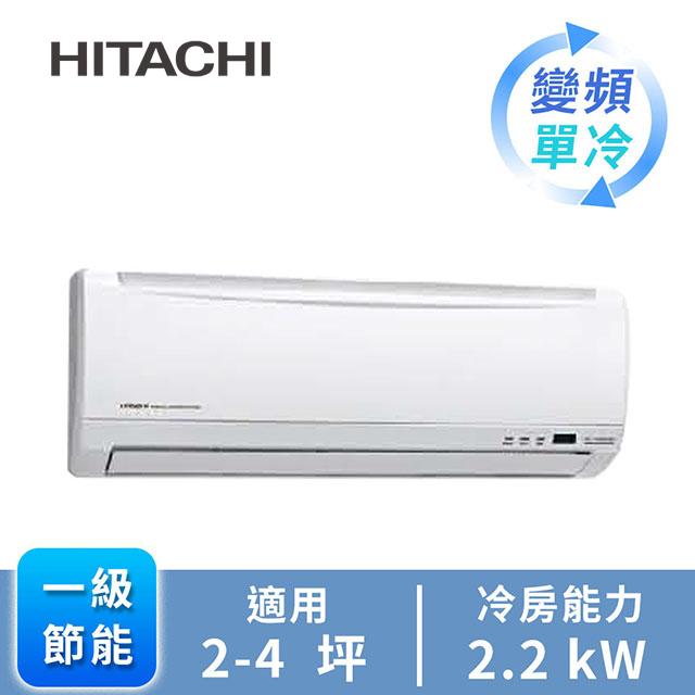 日立HITACHI 精品型1對1變頻單冷空調 RAS-22SK1