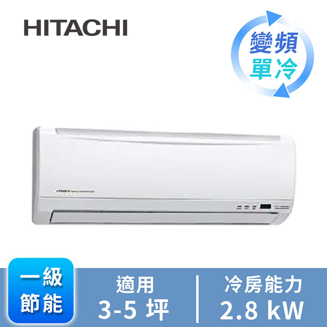 日立HITACHI 精品型1對1變頻單冷空調 RAS-28SK1
