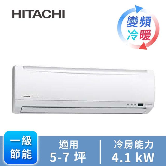 日立精品型1對1變頻冷暖空調RAS-40YK1 RAC-40YK1