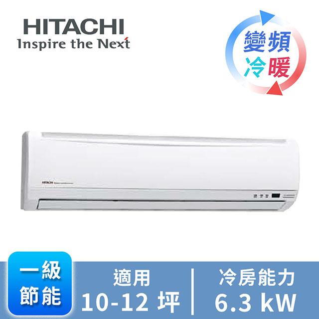日立精品型1對1變頻冷暖空調RAS-63YK1
