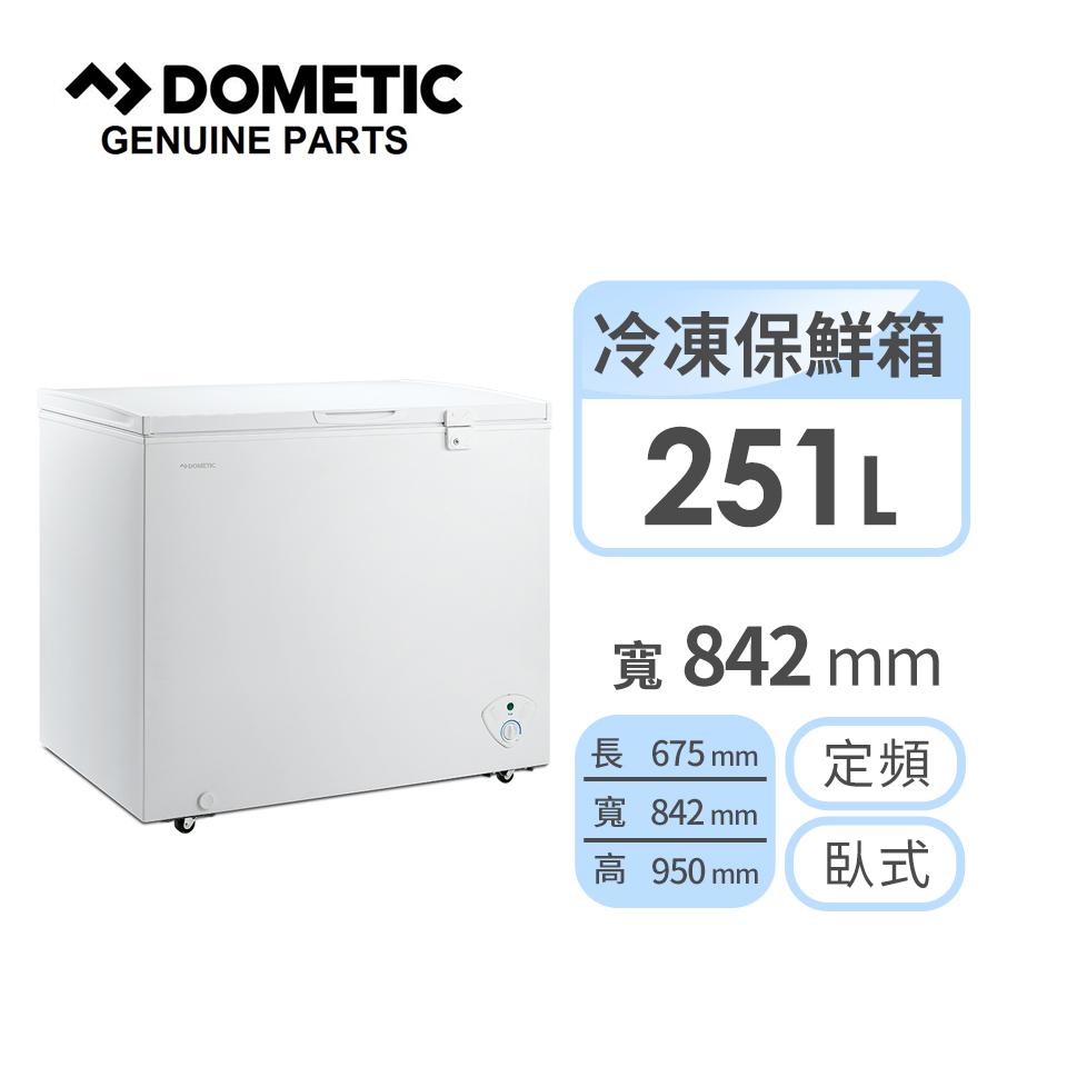 DOMETIC 251公升臥式冷凍櫃 DF-251