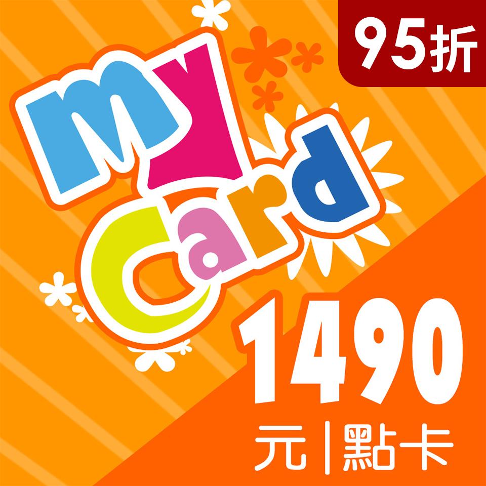 MyCard 1490點 MyCard 1490點(特價95折)