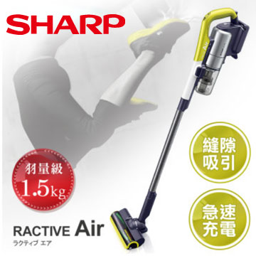 SHARP RACTIVE Air羽量級無線快充吸塵器