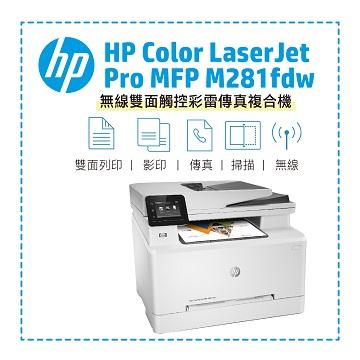 (展示未開機)惠普HP Pro M281fdw 彩色雷射事務機