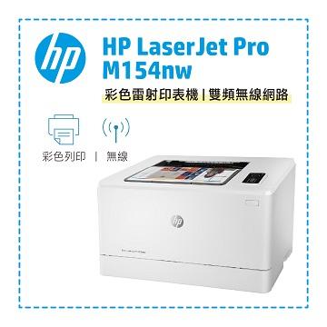 (展示未開機)惠普HP Pro M154nw 彩色雷射印表機