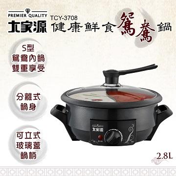 大家源2.8L健康鮮食鴛鴦鍋 TCY-3708