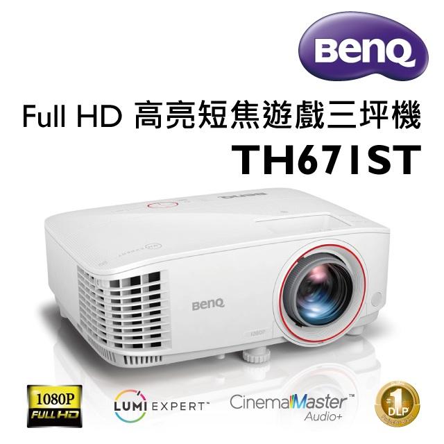 BenQ 明基 TH671ST 高亮短焦遊戲三坪投影機