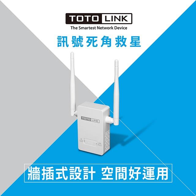 TOTO-LINK EX200無線訊號強波器 EX200