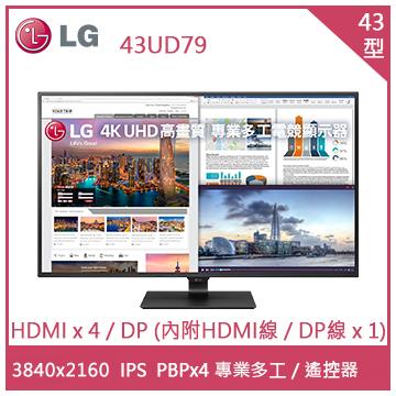(福利品)LG樂金 43型 4K液晶IPS顯示器
