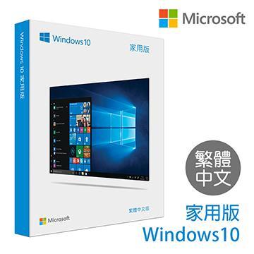 微軟 Microsoft Windows 10 中文家用完整版 USB C-Win10 HP 32/64 USB