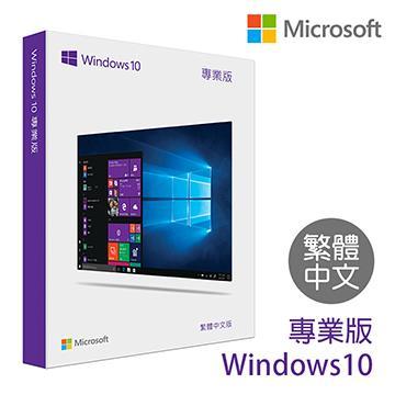 微軟 Microsoft Windows 10 中文專業完整版 USB