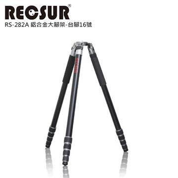 RECSUR 銳攝 台腳16號 鋁合金大腳架 RS-282A
