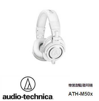 audio- technica 鐵三角ATH- M50x耳罩式耳機-白