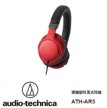 audio-technica 鐵三角 ATH-AR5 耳罩式耳機 - 紅色