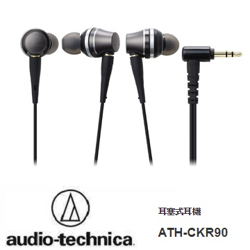 audio-technica 鐵三角 ATH-CKR90 耳塞式耳機