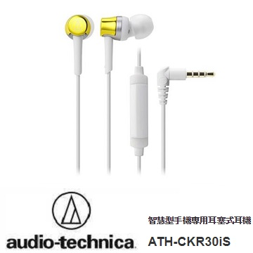 audio-technica 鐵三角 ATH-CKR30iS YL 耳塞式耳機-黃 ATH-CKR30iS YL