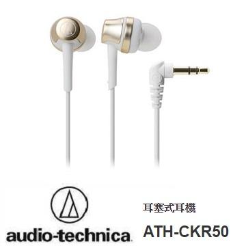 audio-technica 鐵三角 ATH-CKR50 CG耳塞式耳機-香檳金