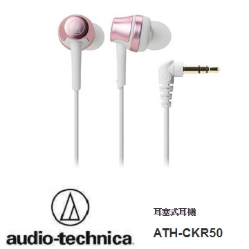 audio-technica 鐵三角 ATH-CKR50 PK 耳塞式耳機-粉紅金 ATH-CKR50 PK