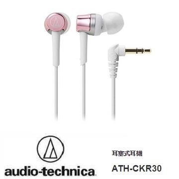 audio-technica 鐵三角 ATH-CKR30 PK 耳塞式耳機-粉