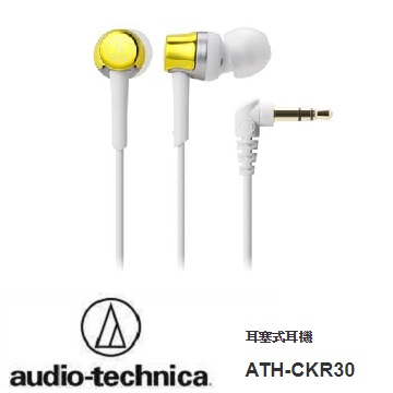 audio-technica 鐵三角 ATH-CKR30 YL 耳塞式耳機-黃 ATH-CKR30 YL