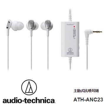 audio-technica 鐵三角 ATH-ANC23 主動式抗噪耳機 - 白色