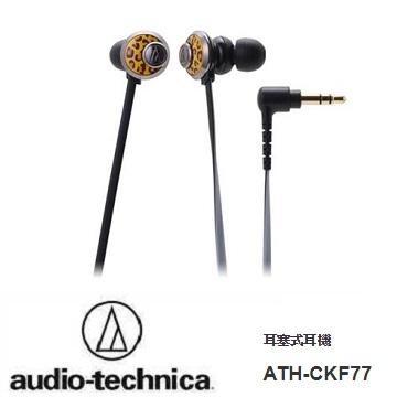 audio-technica 鐵三角 ATH-CKF77 耳塞式耳機-豹紋