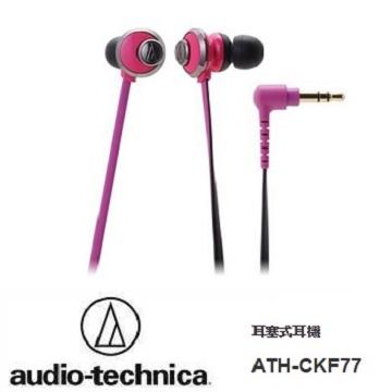audio-technica 鐵三角 ATH-CKF77 耳塞式耳機-粉紅
