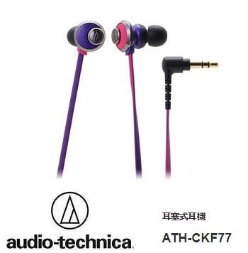 audio-technica 鐵三角 ATH-CKF77 耳塞式耳機-粉紅紫