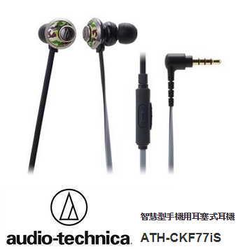 audio-technica 鐵三角 ATH-CKF77iS 耳塞式耳機-迷彩