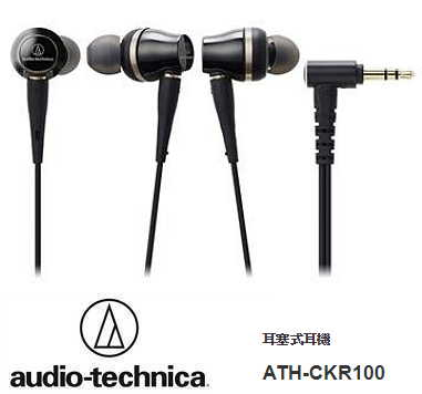 audio-technica 鐵三角 ATH-CKR100 耳塞式耳機