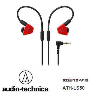 audio-technica 鐵三角 ATH-LS50 雙動圈耳塞式耳機 - 紅色