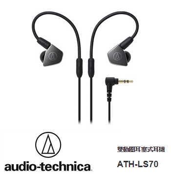 audio-technica 鐵三角 ATH-LS70 雙動圈耳塞式耳機