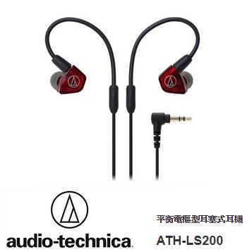 audio-technica 鐵三角 ATH-LS200 平衡電樞型耳塞式耳機