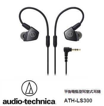 Audio-Technica鐵三角 平衡電樞型耳塞式耳機