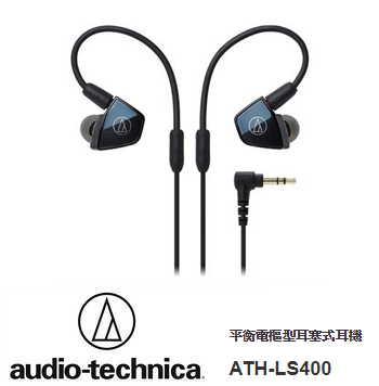 audio-technica 鐵三角 ATH-LS400 平衡電樞型耳塞式耳機