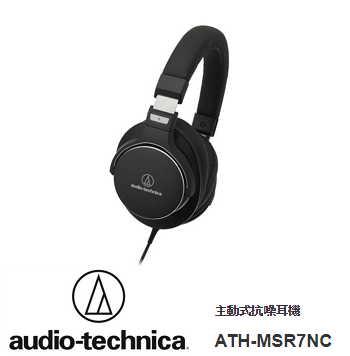 audio-technica 鐵三角 ATH-MSR7NC 頭戴式抗噪耳機