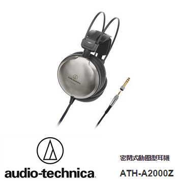 audio-technica 鐵三角 ATH-A2000Z 頭戴式耳機