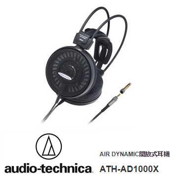 audio-technica 鐵三角 ATH-AD1000X 開放動圈頭戴式耳機