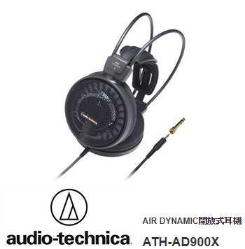 audio-technica 鐵三角 ATH-AD900X 開放動圈頭戴式耳機