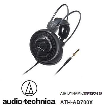 audio-technica 鐵三角 ATH-AD700X 開放動圈頭戴式耳機