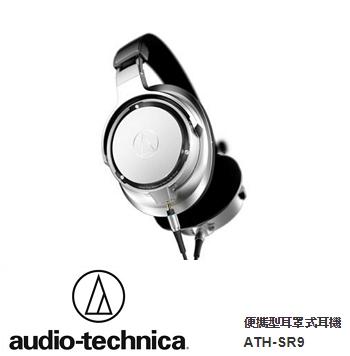 audio-technica 鐵三角 ATH-SR9 頭戴式耳機
