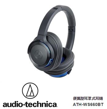 audio-technica 鐵三角 WS660BT 耳罩式藍牙耳機 - 碧藍灰