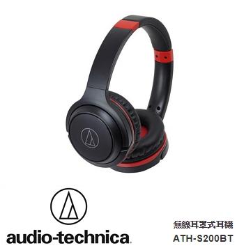 audio-technica 鐵三角 S200BT 耳罩式藍牙耳機 - 黑紅